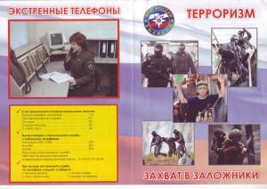 терроризм экстренные телефоны 2