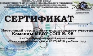Сертификат ИГ 2017-2018